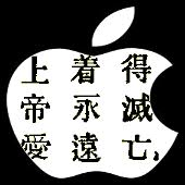 apple - caracteres chinos